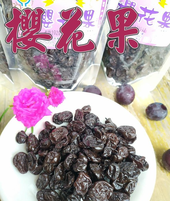 50年老店-正宗牌蜜餞(梅子):【櫻花果】~~由葡萄製作,喜歡吃酸的朋友,很值得推薦喔