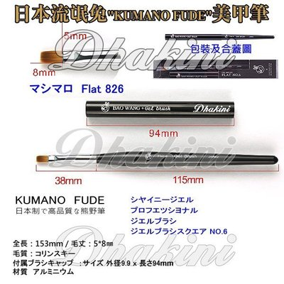 《826日本流氓兔光療平筆》~熊野系列單支刊登款;高品質、低價格,輕鬆完成美甲藝術創作