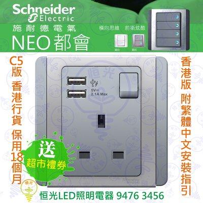 Schneider 施耐德 NEO 都會 E3015USB 13A單位有掣插座連兩位USB充電插座 實店經營 香港行貨 保用18個月 滿二千送$300超市禮券