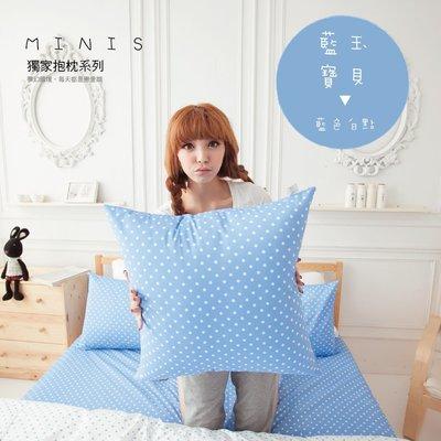 居家抱枕套 靠枕 抬腿枕60cmX60cm 100%磨毛超細纖維棉 #不含枕心