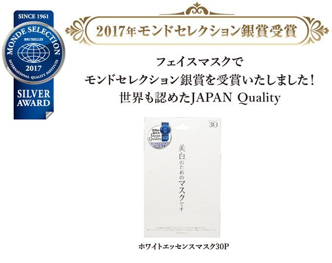 Ariels Wish世界銀賞大獎連續兩年獲獎藥用美白精華面膜JAPAN GALS日本熱銷款胎盤素精華30枚入-日本製-