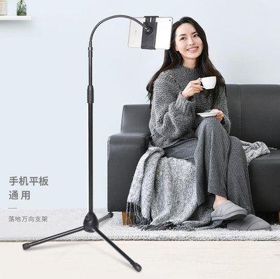 【可樂生活】售完即止-IPad平板手機通用支架直播落地式三腳架懶人床頭多功能11-10-免運費
