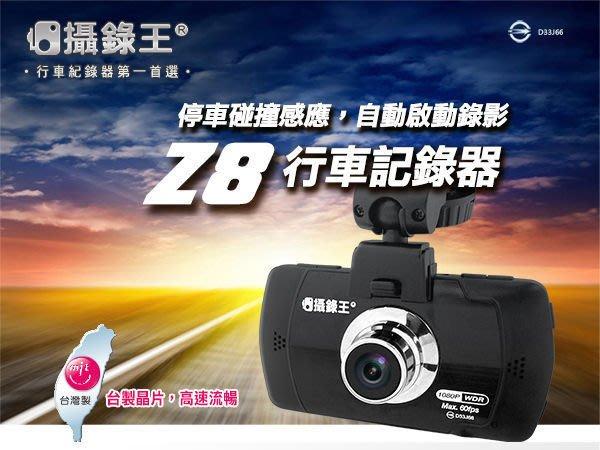 【攝錄王】獨家專利Z8行車記錄器 免供電自動停車監控/正1080P/60fps/日本SHARP面板/H.264/16G