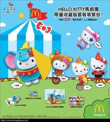 "麥當勞 2013年HELLO KITTY 馬戲團"" CIRCUS OF LIFE "" 收藏版套裝+炮彈飛人+魔術師"