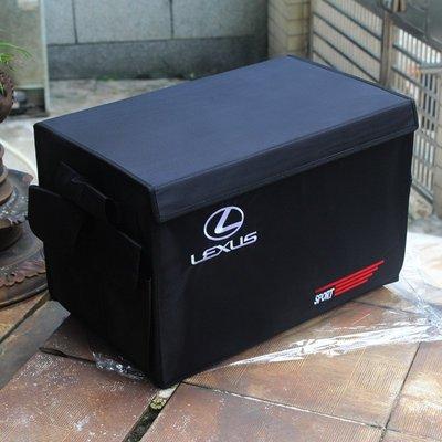 LEXUS 淩誌 後車廂置物箱|改裝精品置物箱|收納置物整理盒 ES200 RX200T NX200 CT200h IS