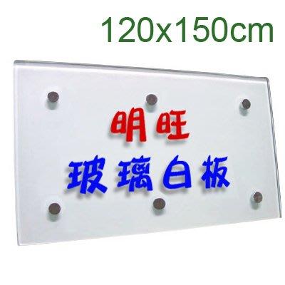 【BL125x】玻璃白板120x150cm(大台北地區、蘆竹、龜山限定)/玻璃白板 烤漆玻璃白板