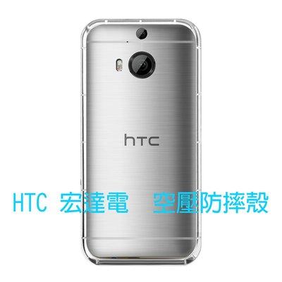 HTC  D10 evo D10 pro  728 825 830 M10 A9 X9 防摔 氣囊 空壓殼手機套 吊飾孔 高雄市