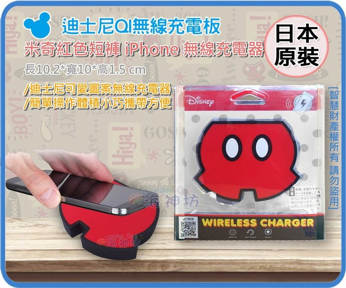 =海神坊=日本原裝空運 Disney 迪士尼 米奇 紅色短褲 無線充電器 充電盤 手機感應充電座 4入3300免運
