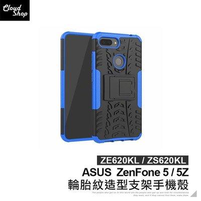 【小黑3C】ASUS 輪胎紋造型支架手機殼 ZenFone5 ZE620KL ZenFone 5Z ZS620KL 保護殼 保護套