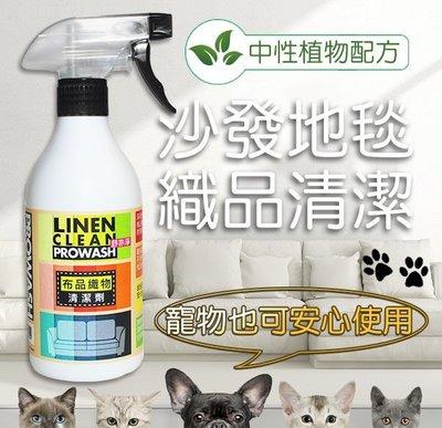 STR-PROWASH舒亦淨織品萬用沙發清潔劑*中性酵素配方*去汙除味*布沙發/地毯/床墊/嬰幼寵物環境皆可安心
