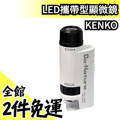 空運 【60-120倍】日本原裝 KENKO 肯高 LED攜帶型顯微鏡 迷你顯微鏡 STV-120M【水貨碼頭】