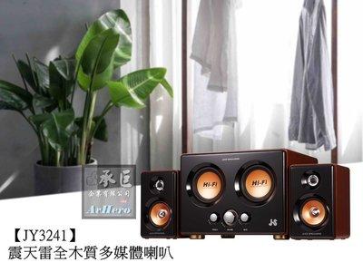 J-S 震天雷全木質多媒體喇叭【JY3241】-桃園承巨音響