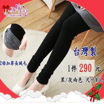 暖暖冬季超厚保暖長絨毛抓皺造型孕婦內搭褲 二色 台灣製 【CFJ1213】孕味十足 孕婦裝
