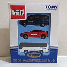 TOMY Tomica 藍字 Dream Energy Boxset 非賣品 (1套3架) Estima Celica Mitsubishi Fuso Bus