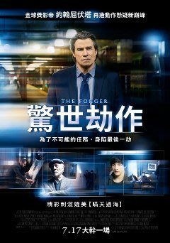 合友唱片 面交 自取 驚世劫作 The Forger DVD