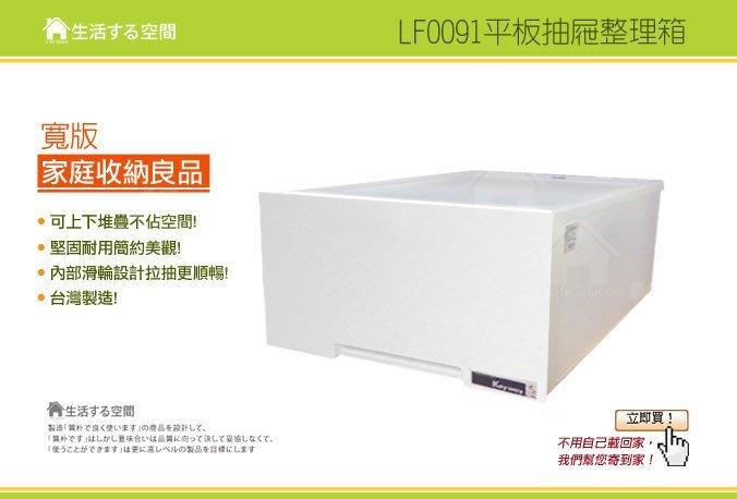 『3個以上另有優惠』LF0091加寬平面抽屜整理箱/收納箱/置物箱/收納盒/無印良品風格/白色系/簡約風//白玉鏡面