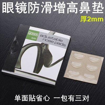 眼鏡鼻托鼻墊 透明矽膠防滑墊 增高鼻貼墊  靜框架墨鏡鼻貼一組三對2mm_☆找好物FINDGOODS ☆
