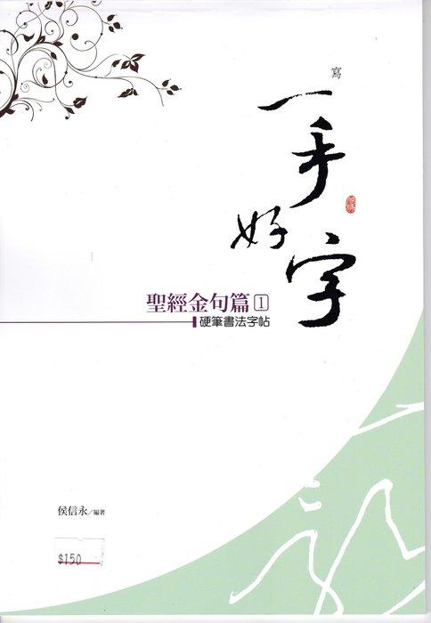 【麋研齋經銷品】聖經金句 1