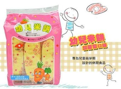 (團購區不零售)統記 葫蘿蔔幼兒米餅 寶寶米餅~專為兒童萌芽期設計的休閒食品 幸福Buy家女♀
