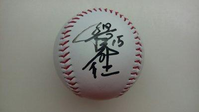 中華職棒 職棒傳奇球星公益賽  味全龍 陽介仁 親筆簽名球