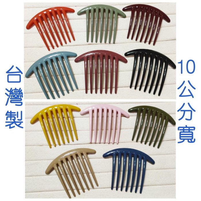 【Love Trina】02012-0805台灣製。莫蘭迪色調亮面盤髮用髮插。髮叉(10cm)空姐必備
