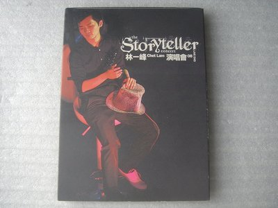 (男) 林一峰 Storyteller 演唱會 雙 DVD 95%NEW 塗城記,我的故事,沒有明天的日子,與你共枕,女扮男生,得到得不到,離開是為了回來