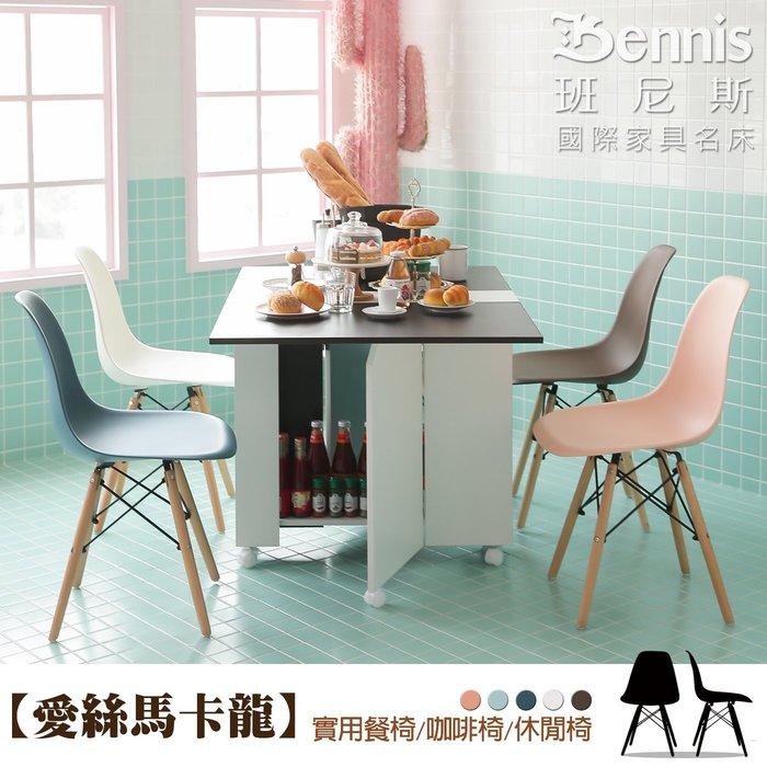 【班尼斯國際名床】~北歐復刻經典設計【愛絲馬卡龍】 實用餐椅/咖啡椅/辦公椅/電腦椅