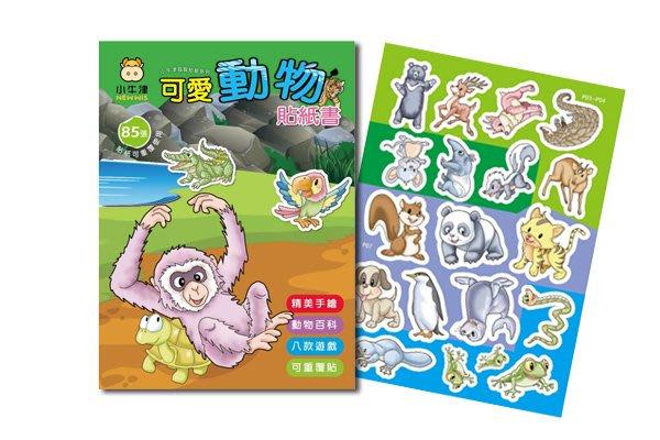 【大衛】小牛津  可愛動物貼紙書~85張可重複黏動物貼,8款小遊戲