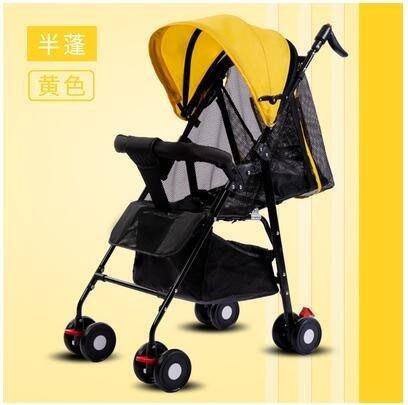 簡易嬰兒推車輕便可坐可躺小寶寶傘車折疊兒童幼兒手推車夏季坐式