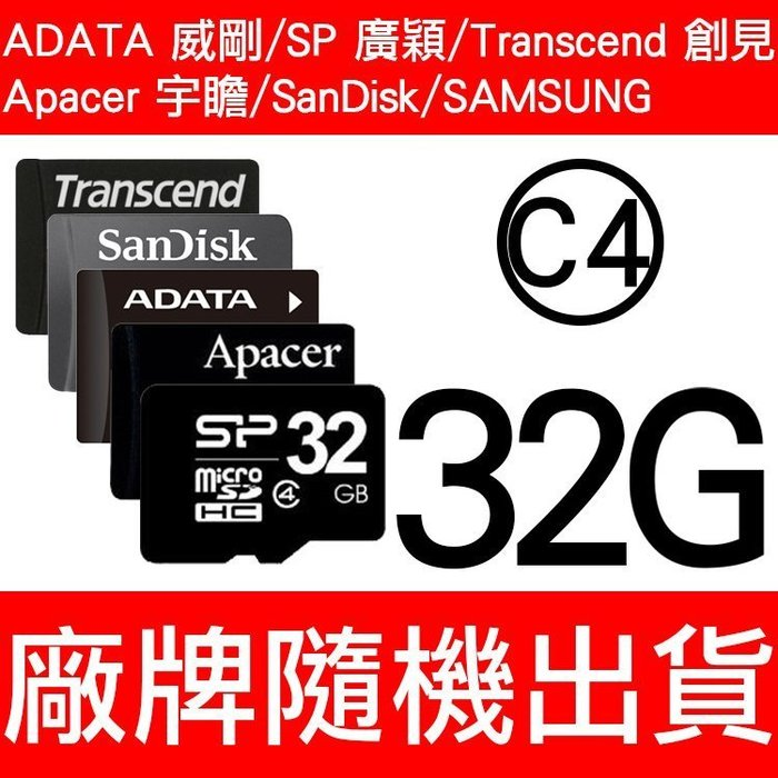 ADATA/Apacer/SP Micro SD/T-Flash 32G/TF 32GB/Class4 記憶卡 隨機