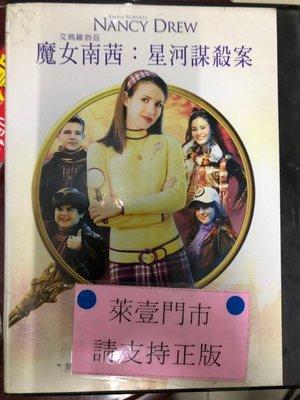 萊恩@59998 DVD 有封面紙張【魔女南茜 星河謀殺案】全賣場台灣地區正版片