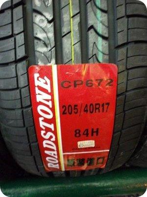 ***天下第一輪*** ROADSTONE 路士通 韓製  CP672 205/40/17 完工價3200