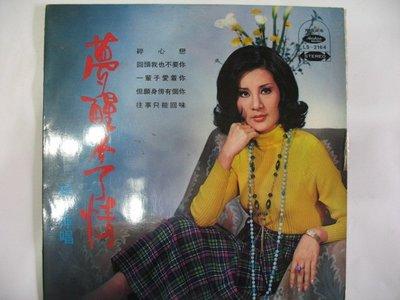 楊小萍 - 夢醒不了情 - 早期海山 黑膠唱片版 -   301元起標            黑膠40