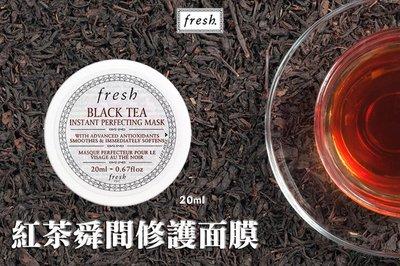 fresh 馥蕾詩 紅茶 逆時修護面霜 導入精華 化妝水 深層 瞬間修護面膜 賦活 水潤 保濕 細紋 修復 安瓶 補水
