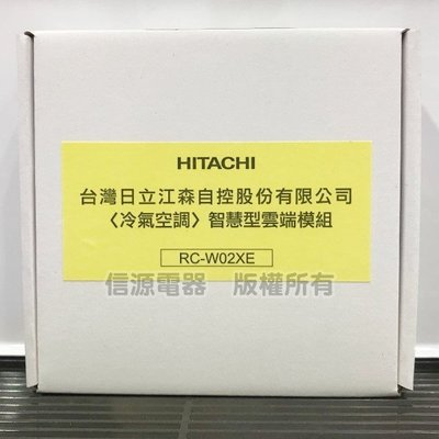 (2入)日立冷氣智慧雲端模組(頂級機種適用) RC-W02XE