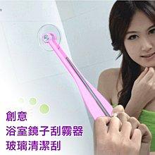 浴室鏡子 玻璃 刮水器 除霧器 吸盤式 清潔 除霧 除水紋 創意生活 飄揚生活館