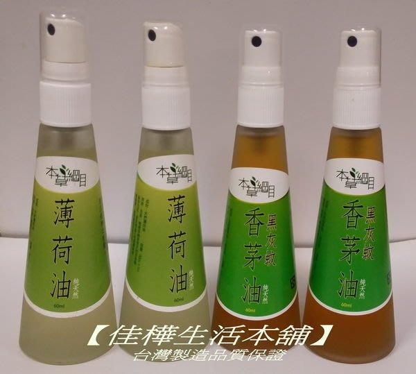 【佳樺生活本舖】MIT本草綱木純天然香茅油/薄荷油批發/噴霧式精油