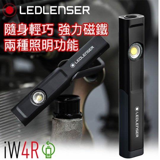 【LED Lifeway】德國 LED LENSER iW4R (公司貨) USB充電 聚光/泛光工作燈 (內置電池)