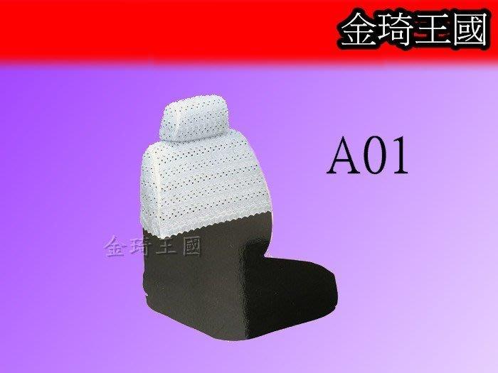 *金琦王國*汽車專用蕾絲半套A級高級蕾絲刺繡椅套VIOS LANCER TERCEL M1 C180 ALTIS