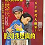 早期電影海報 - 騙子『假如我是真的』八十年代大騙案 永昇電影出品 - 52*38公分