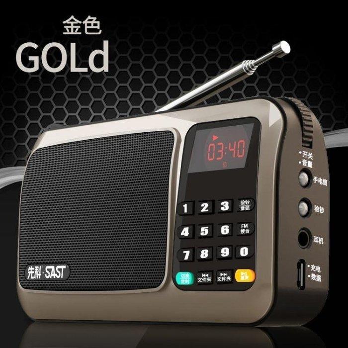現貨/SAST/先科 T50收音機老人便攜式老年迷你袖珍fm廣播半導體可充電102SP5RL/ 最低促銷價