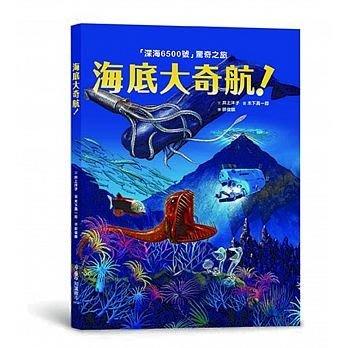【小幫手2館】小魯  海底大奇航:「深海6500號」驚奇之旅