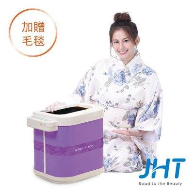 【JHT】遠紅外線暖足循環機贈毛毯(袁艾菲溫暖推薦)