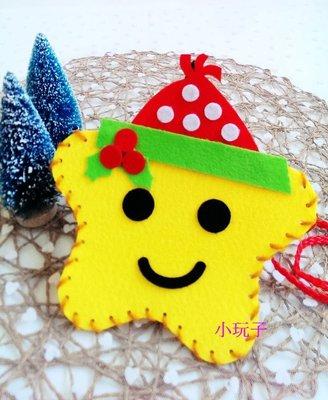 〔小玩子〕免剪裁 聖誕小星星背包 材料包 兒童勞作 勞作 全現貨出貨迅速  兒童貼畫 兒童手作DIY 材料包 安親班教材