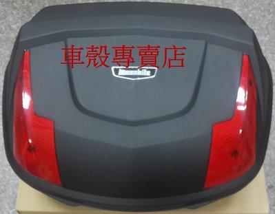 [車殼專賣店] 適用: Wanshile FS-03 55公升,手提式後箱,漢堡,機車後行李箱,置物箱$1650 台中市