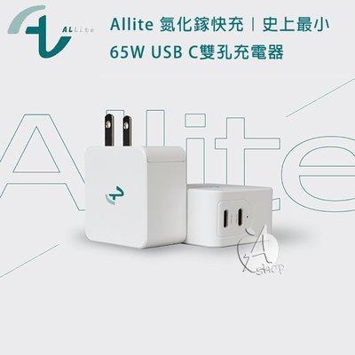 【A Shop】Allite 氮化鎵快充|史上最小 65W 雙孔快充充電器  口袋即攜好物