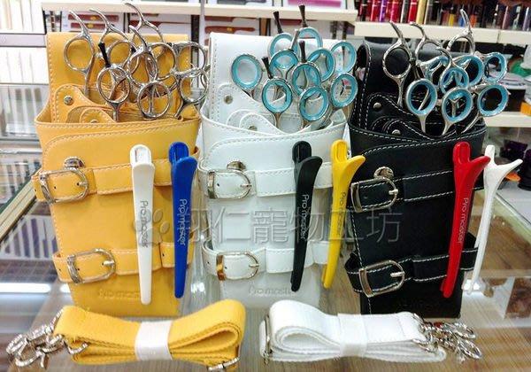 【高級專業美容工具包/剪刀包】4色可選(特價中)