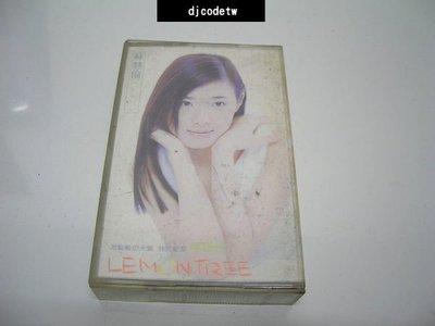 【djcodetw-Tape】蘇慧倫-Lemon Tree檸檬樹