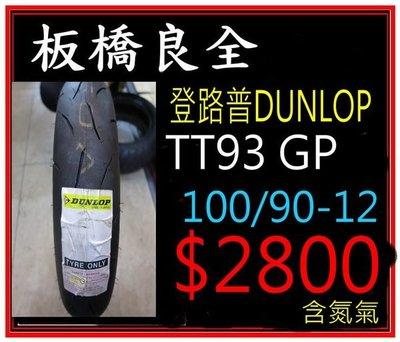 板橋良全 登路普 TT93 GP 日本製  100/90-12 $2800元~ 含氮氣平衡