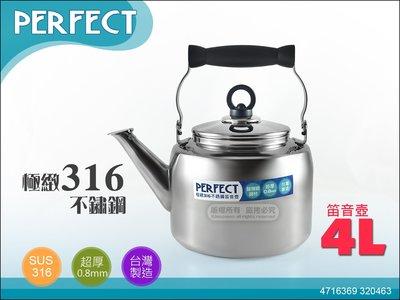 PERFECT 極緻316不鏽鋼 笛音...